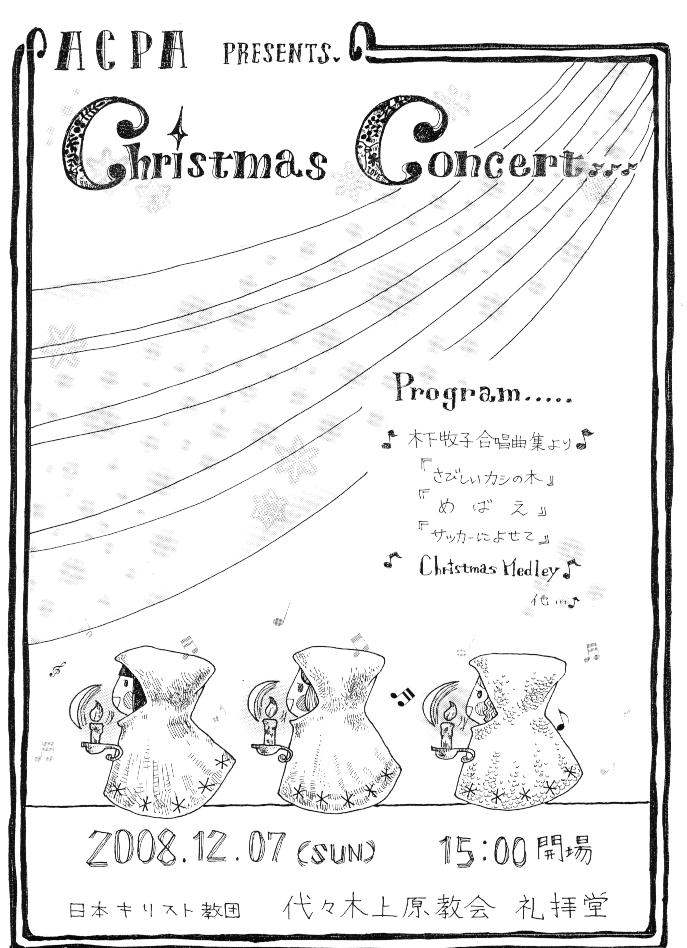 ACPA クリスマスコンサートちらし