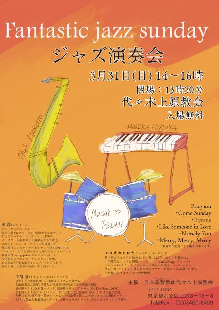 fantastic_jazz_sunday_cap.png